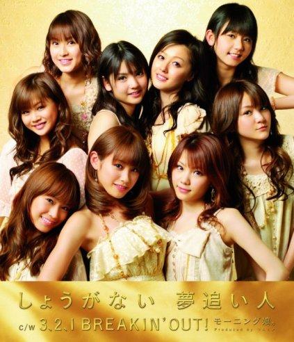 Morning Musume 39th Single Shouganai Yumeoibito PV - Page 2 Shouga10