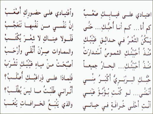 قصيدة قصيرة بعنوان احلى خرافة للشاعر نزار قباني 149