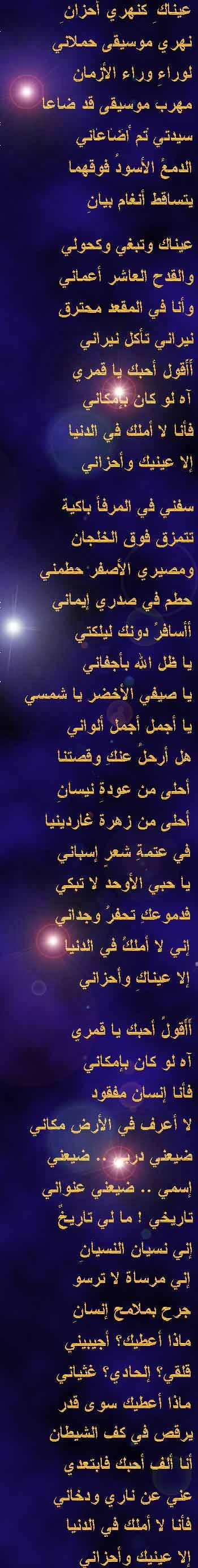قصيدة نهر الاحزان للشاعر نزار قباني _ عيناكي _ 155
