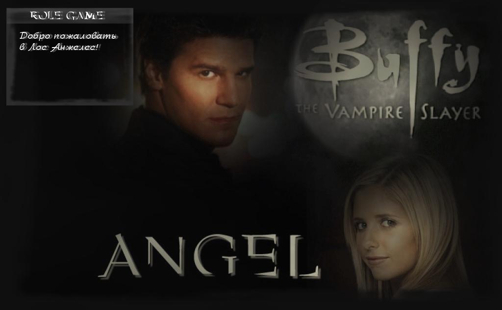 Ролевая игра по мотивам сериала Ангел