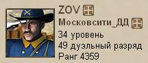 Атака. Zov10