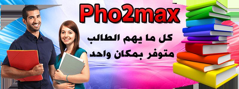 موقع pho2max