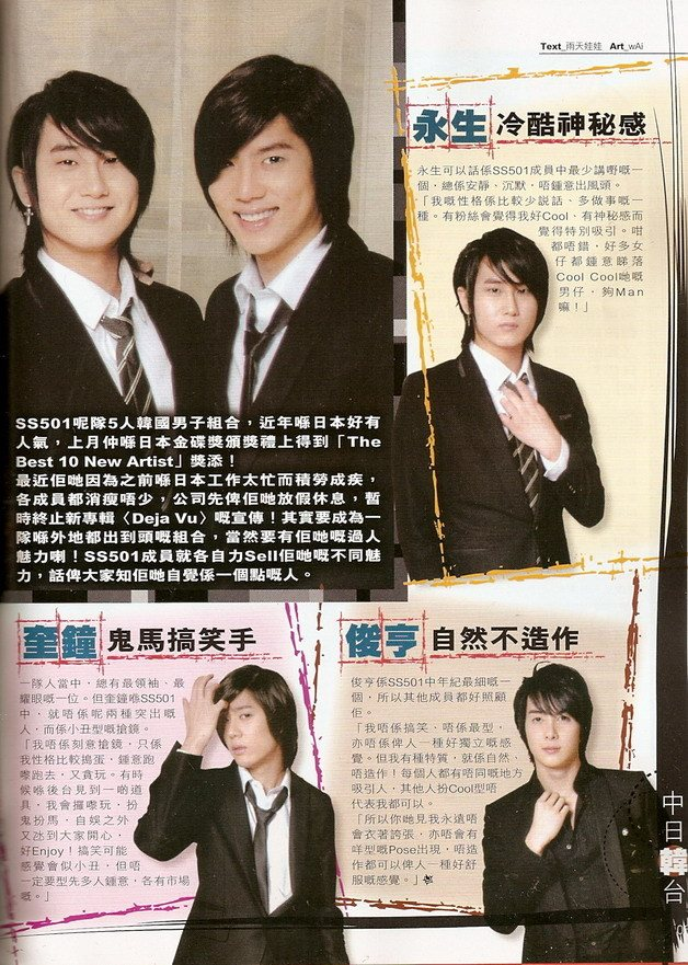 ~ Galerie - Only SS501 ~ 2ly5vk10