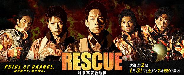 J - Drama : RESCUE Rescue10