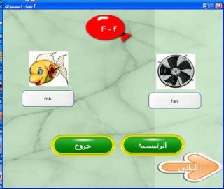 برنامج  الكلمات الانجليزية المصورل2 ابتدائى - صفحة 5 Ouuooo10
