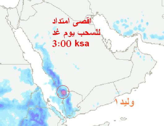 توقعات الأمطار .. (( تحديث مستمر )) 121