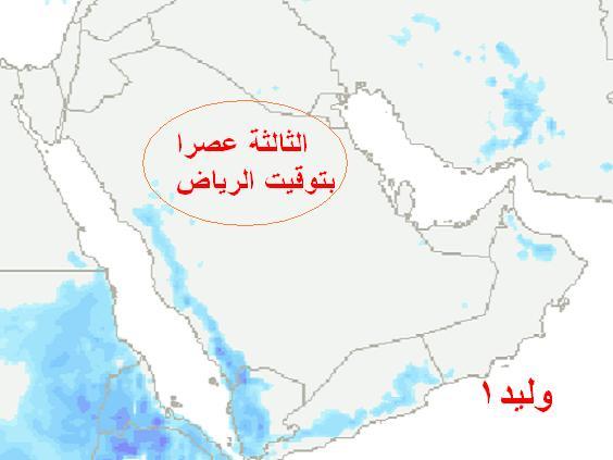 توقعات الأمطار .. (( تحديث مستمر )) 222