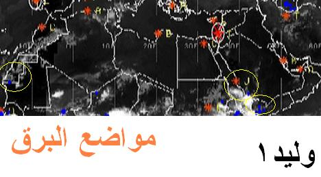 المتابعة اليومية للطقس في العالم العربي من 20/8 وحتى 23/ 8 /2009 م - صفحة 3 4410
