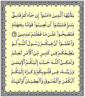 تعالو نسجل الحضور اليومي بكلمة في حب الله عز  وجل - صفحة 10 110