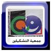منتدى اخبار جمعية التشكيليين في البصرة