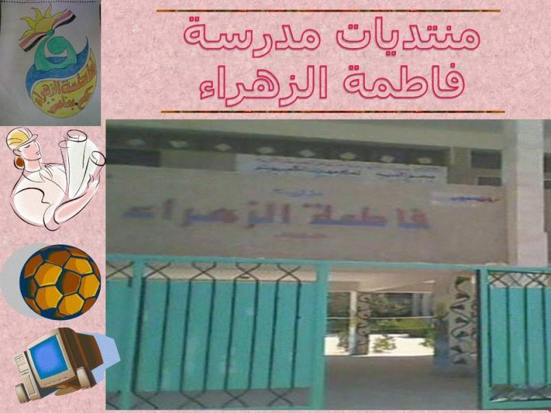 منتديات مدرسة فاطمة الزهراء بنات بـ15مايو محافظة حلوان