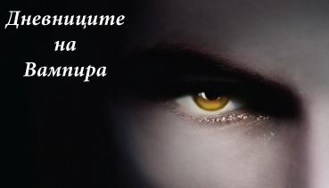 Дневниците на Вампира