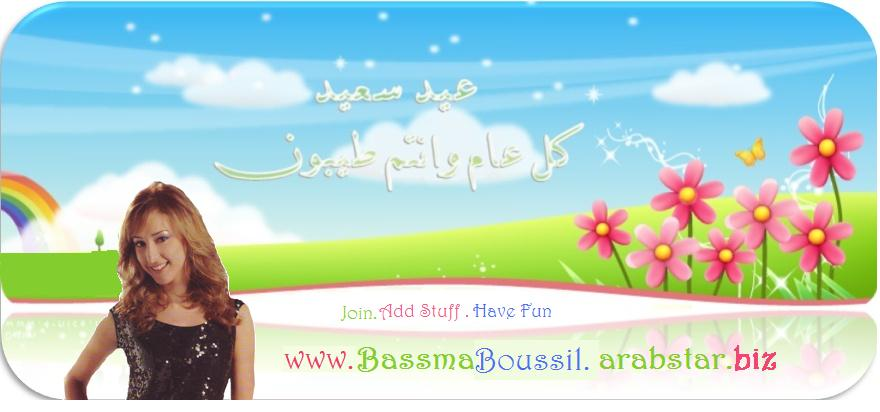 ::..:: Bassma Boussil's Online Fan Club ::..::