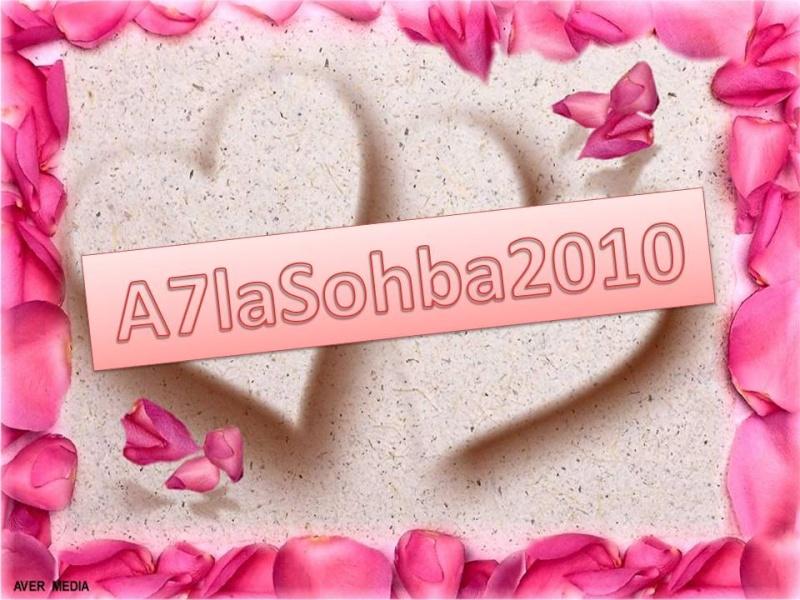 a7lasohba2010
