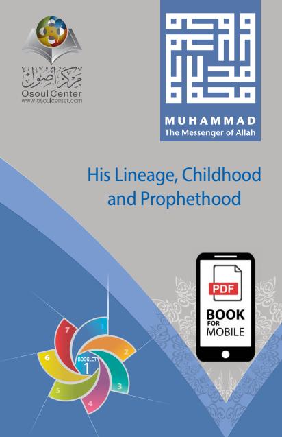 Lineage, Childhood and Prophethood 018