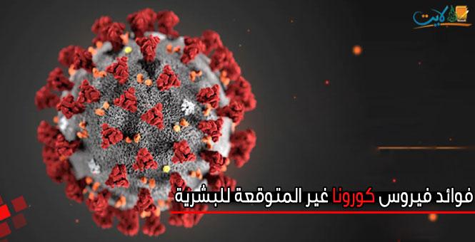 فوائد فيروس كورونا غير المتوقعة للبشرية 10802310