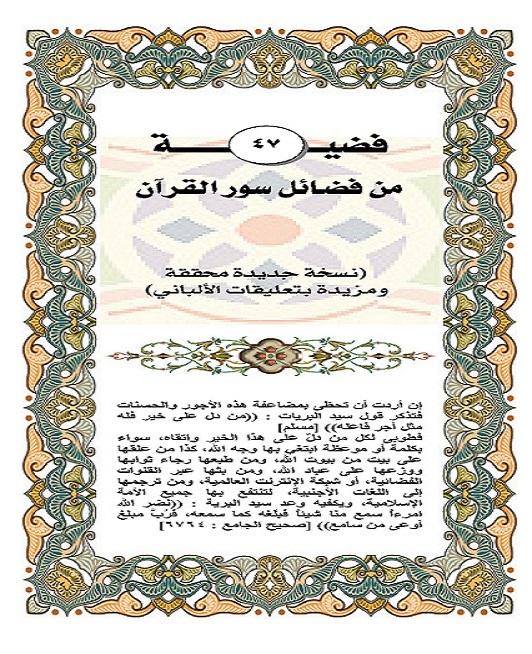 47 فضيلة من فضائل القرآن الكريم 111