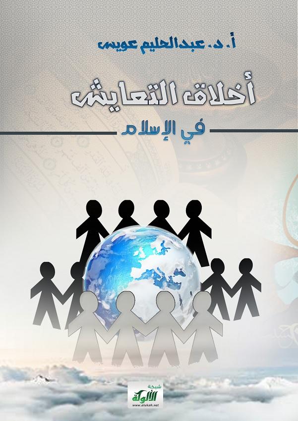 أخلاق التعايش في الإسلام 151