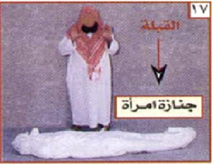 غسل الميت وتكفينه والصلاة عليه 1714