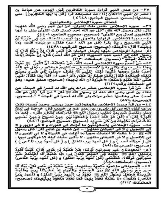 47 فضيلة من فضائل القرآن الكريم 210