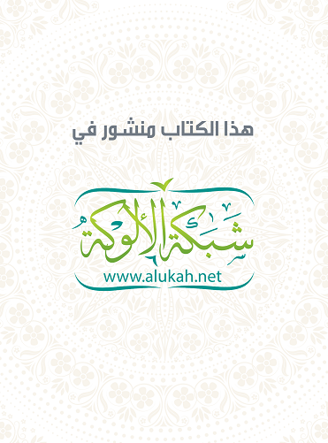 أخلاق التعايش في الإسلام 222