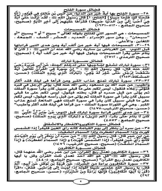 47 فضيلة من فضائل القرآن الكريم 310