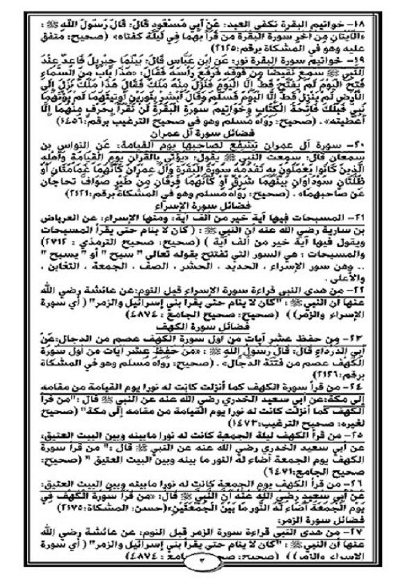 47 فضيلة من فضائل القرآن الكريم 410
