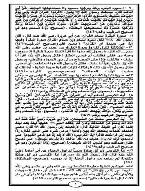 47 فضيلة من فضائل القرآن الكريم 510