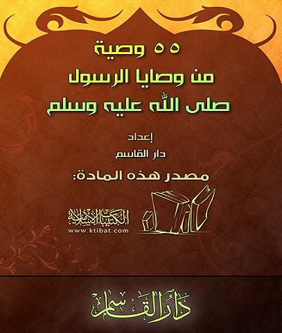 55 وصية من وصايا الرسول صلي الله عليه وسلم 55_ioo10