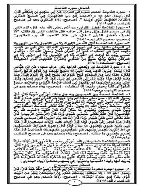 47 فضيلة من فضائل القرآن الكريم 610