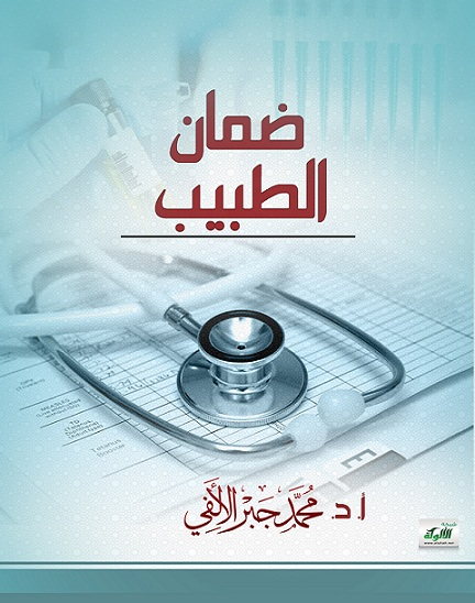 ضمان الطبيب Aa_aoo10