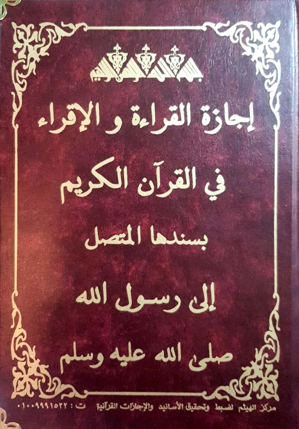 إجازة الشيخ أحمد محمد لبن بقراءة الإمام عاصم  Aeo_aa10