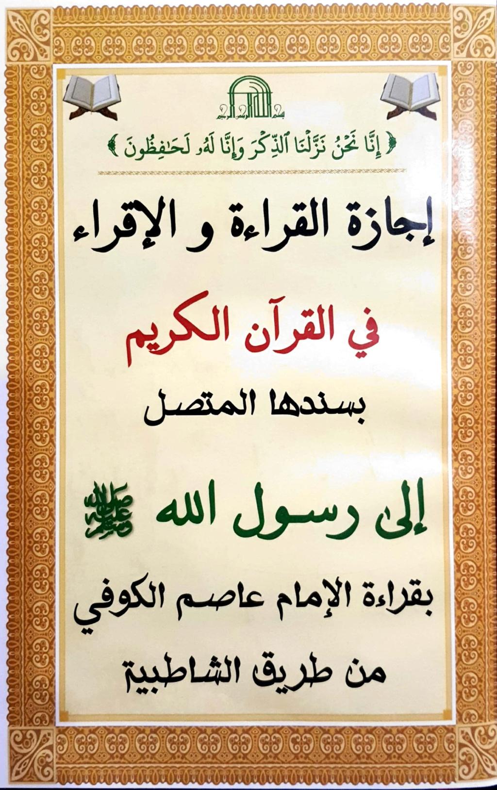 إجازة الشيخ أحمد محمد لبن بقراءة الإمام عاصم  Aeo_aa11