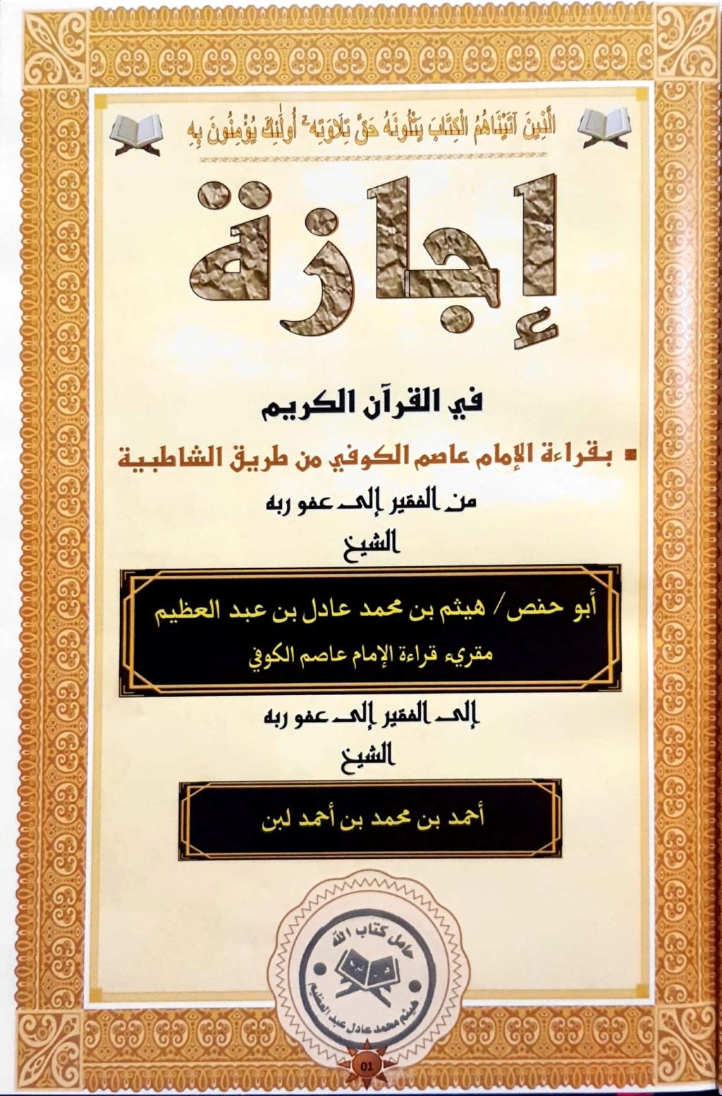 إجازة الشيخ أحمد محمد لبن بقراءة الإمام عاصم  Aeo_aa13