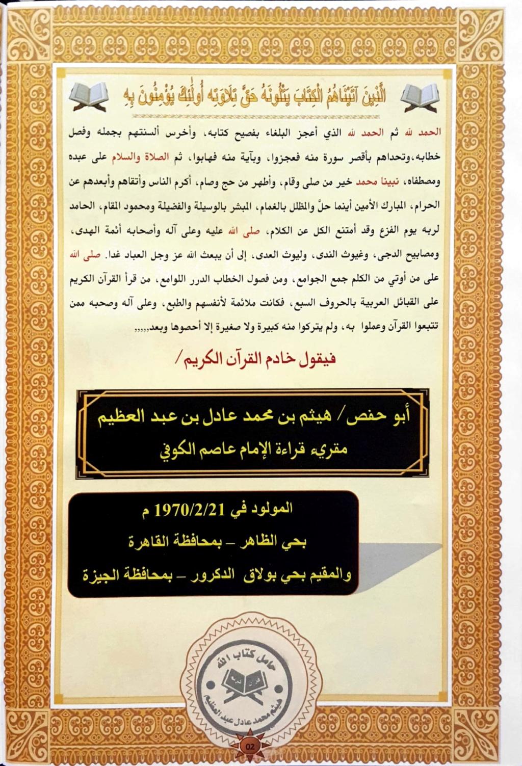 إجازة الشيخ أحمد محمد لبن بقراءة الإمام عاصم  Aeo_aa14