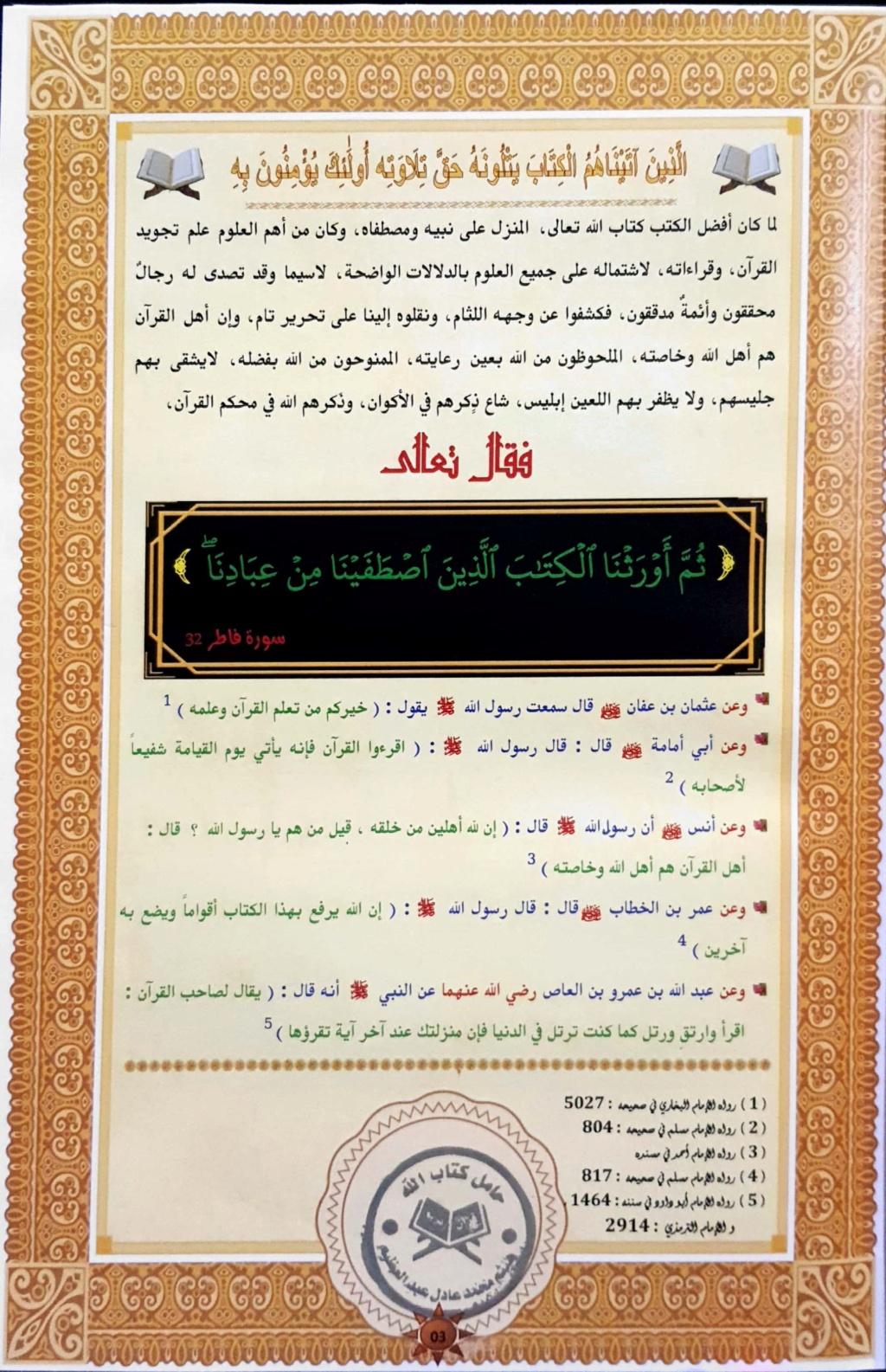 إجازة الشيخ أحمد محمد لبن بقراءة الإمام عاصم  Aeo_aa15