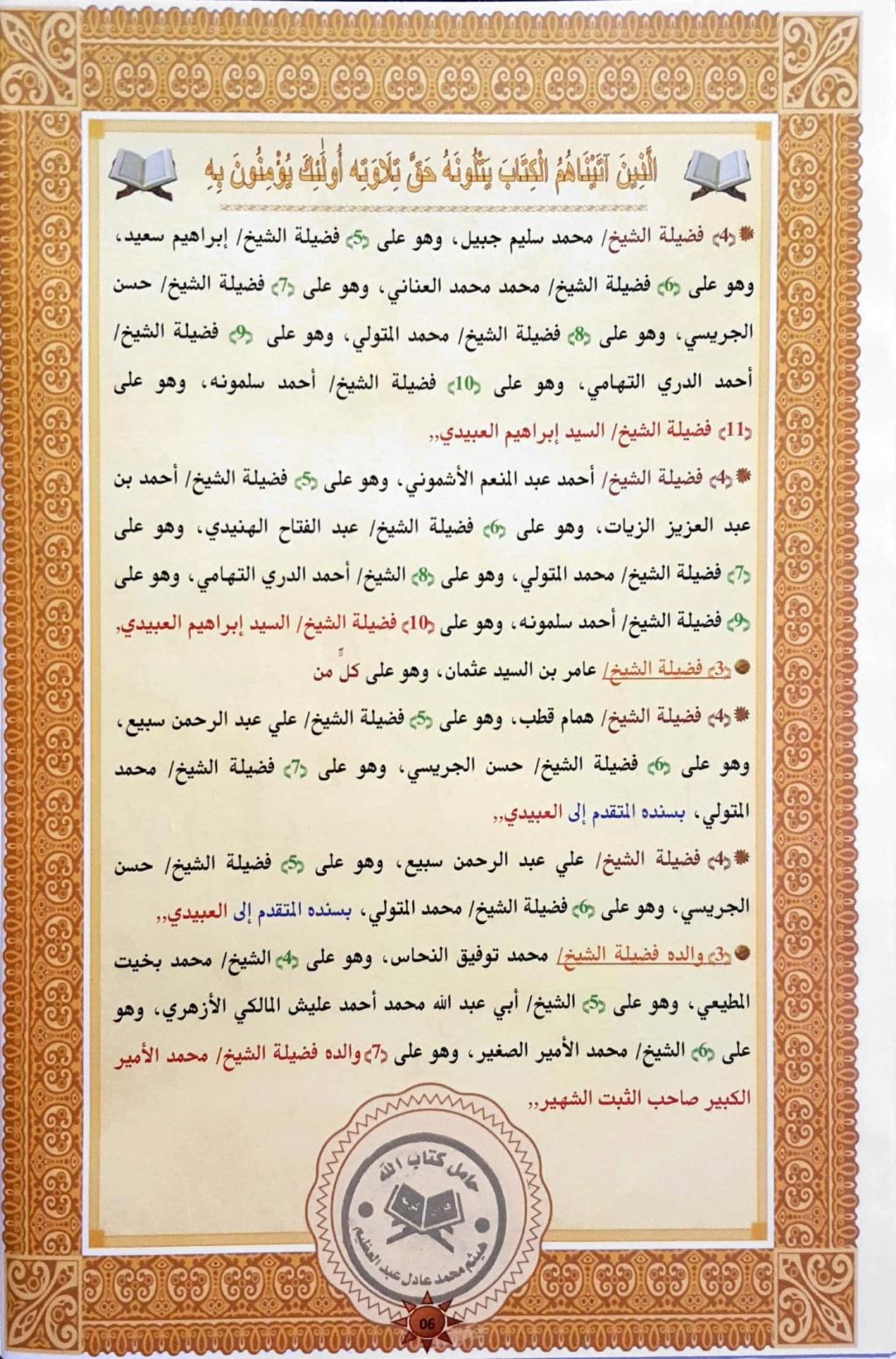 إجازة الشيخ أحمد محمد لبن بقراءة الإمام عاصم  Aeo_aa16