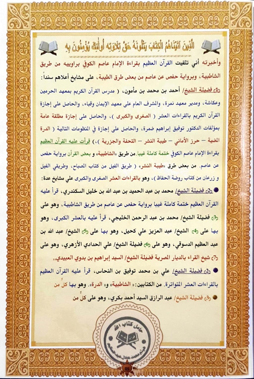 إجازة الشيخ أحمد محمد لبن بقراءة الإمام عاصم  Aeo_aa17