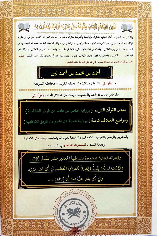 إجازة الشيخ أحمد محمد لبن بقراءة الإمام عاصم  Aeo_aa18