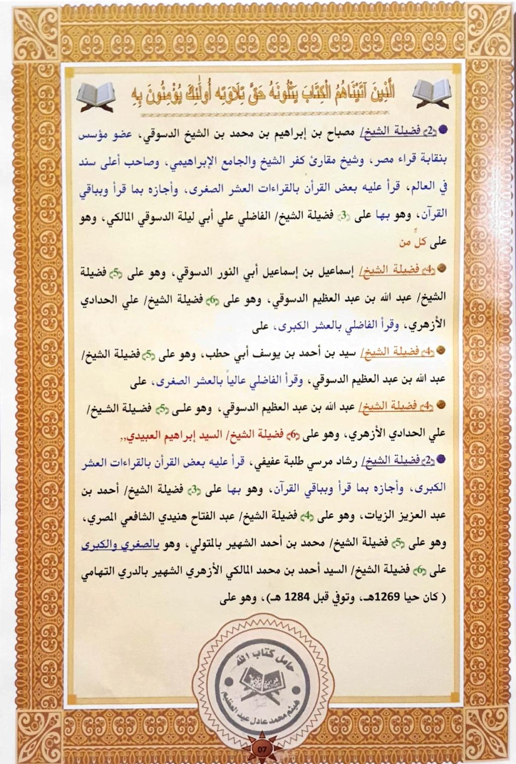 إجازة الشيخ أحمد محمد لبن بقراءة الإمام عاصم  Aeo_aa21