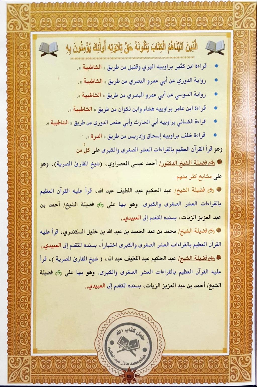 إجازة الشيخ أحمد محمد لبن بقراءة الإمام عاصم  Aeo_aa22