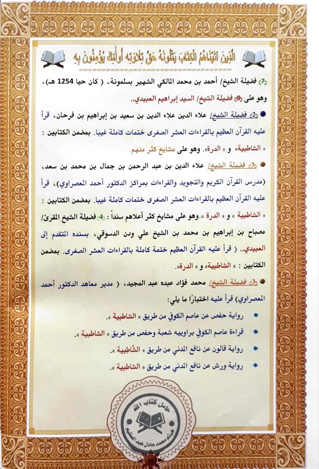 إجازة الشيخ أحمد محمد لبن بقراءة الإمام عاصم  Aeo_aa23