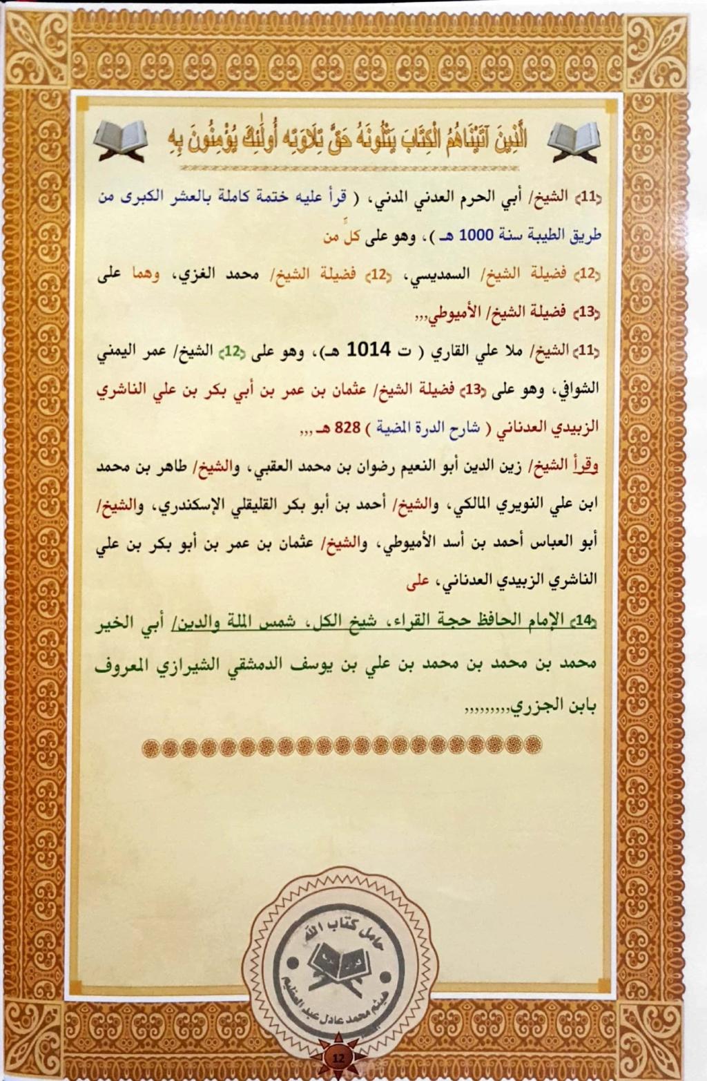 إجازة الشيخ أحمد محمد لبن بقراءة الإمام عاصم  Aeo_aa24