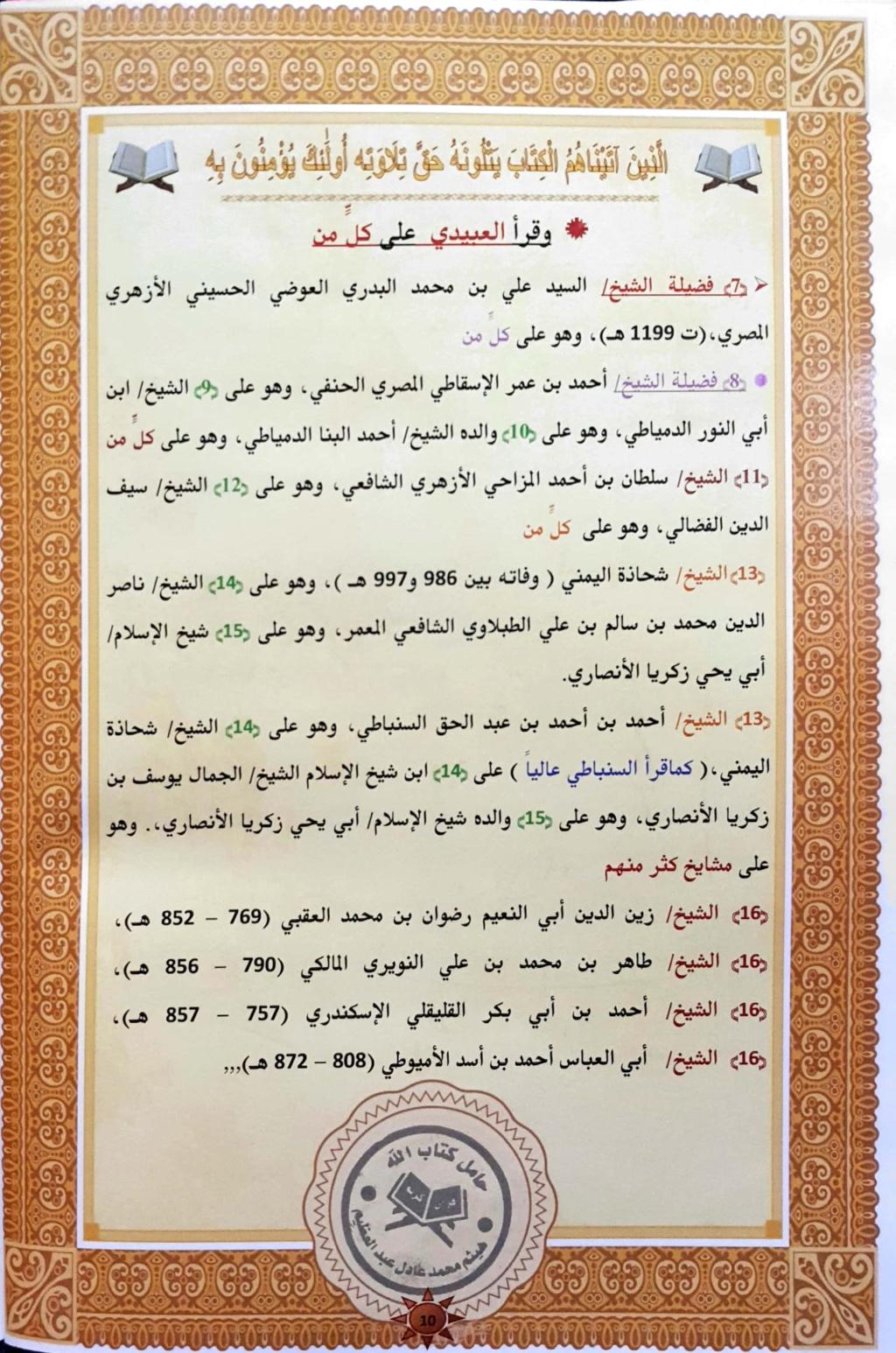 إجازة الشيخ أحمد محمد لبن بقراءة الإمام عاصم  Aeo_aa25