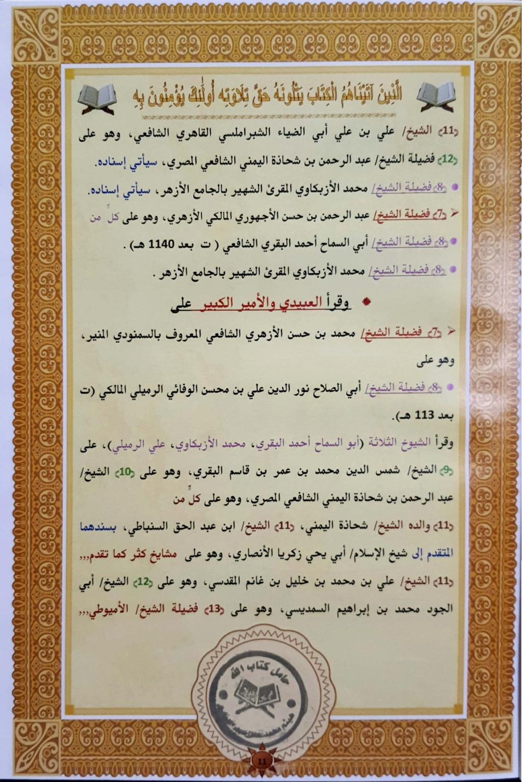 إجازة الشيخ أحمد محمد لبن بقراءة الإمام عاصم  Aeo_aa26