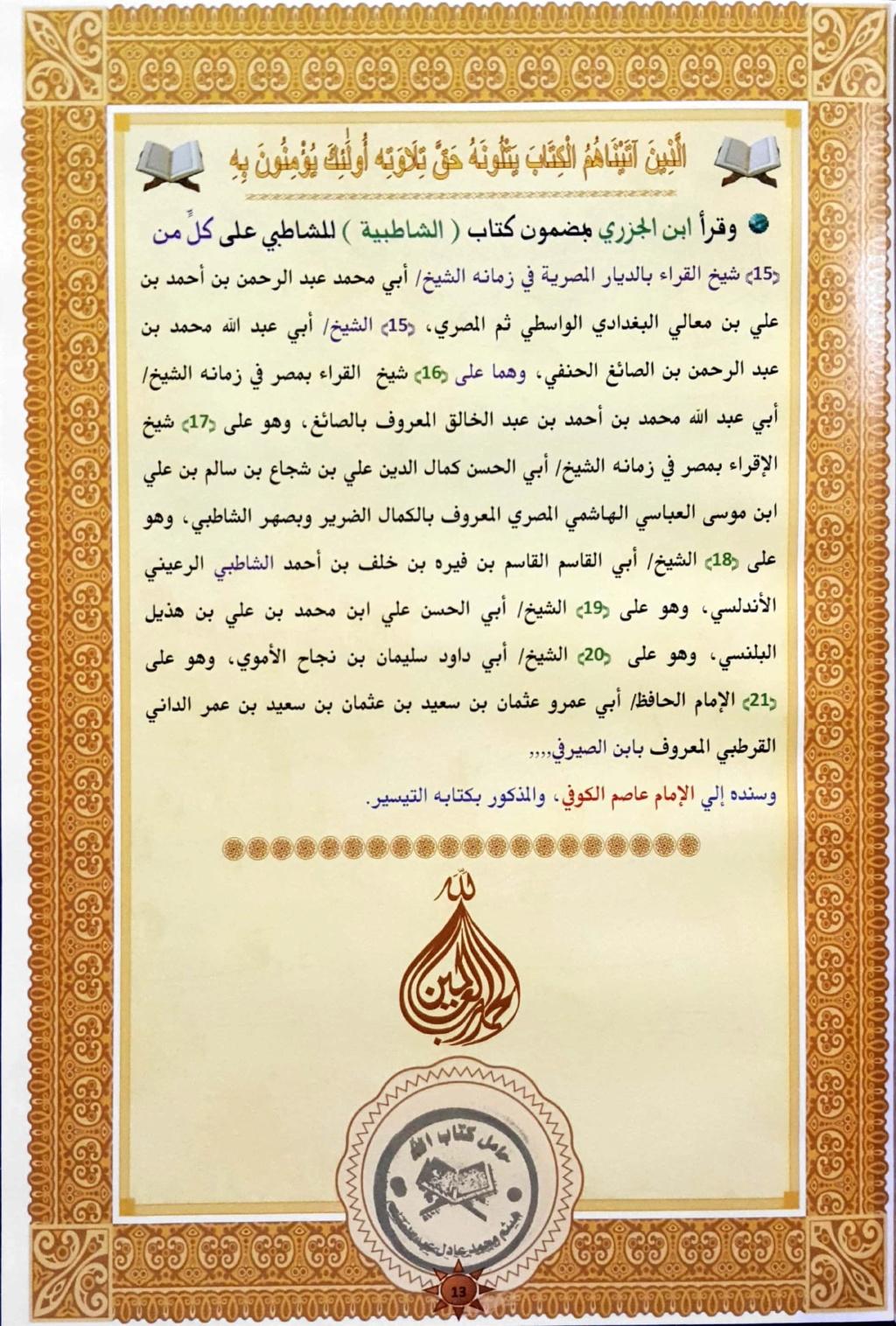إجازة الشيخ أحمد محمد لبن بقراءة الإمام عاصم  Aeo_aa27