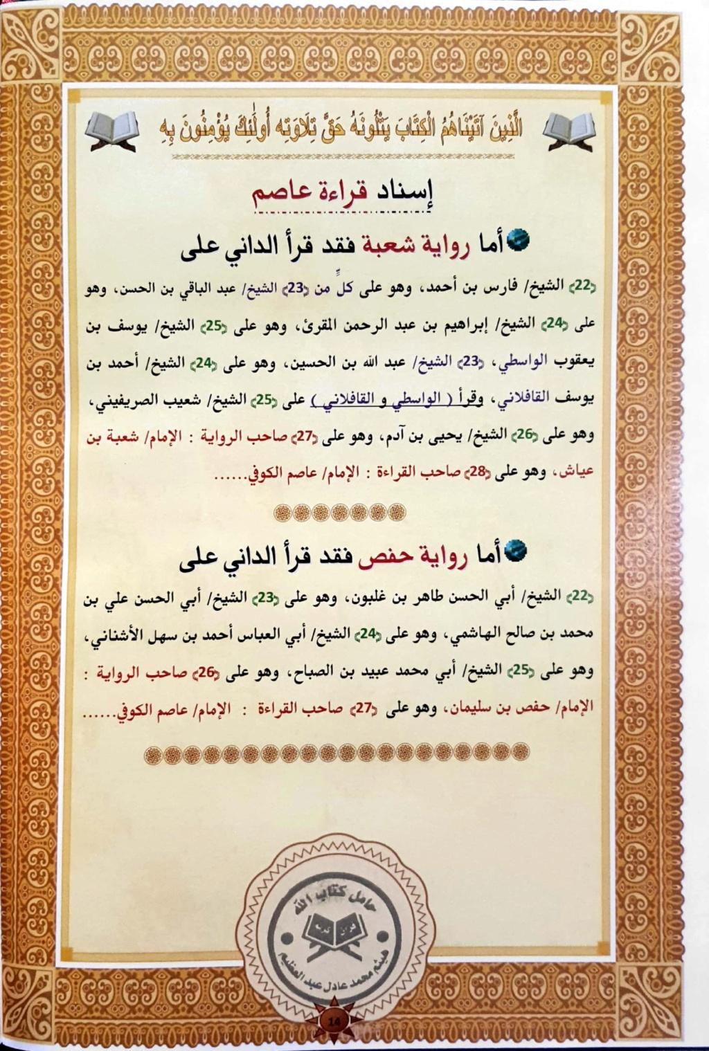 إجازة الشيخ أحمد محمد لبن بقراءة الإمام عاصم  Aeo_aa28