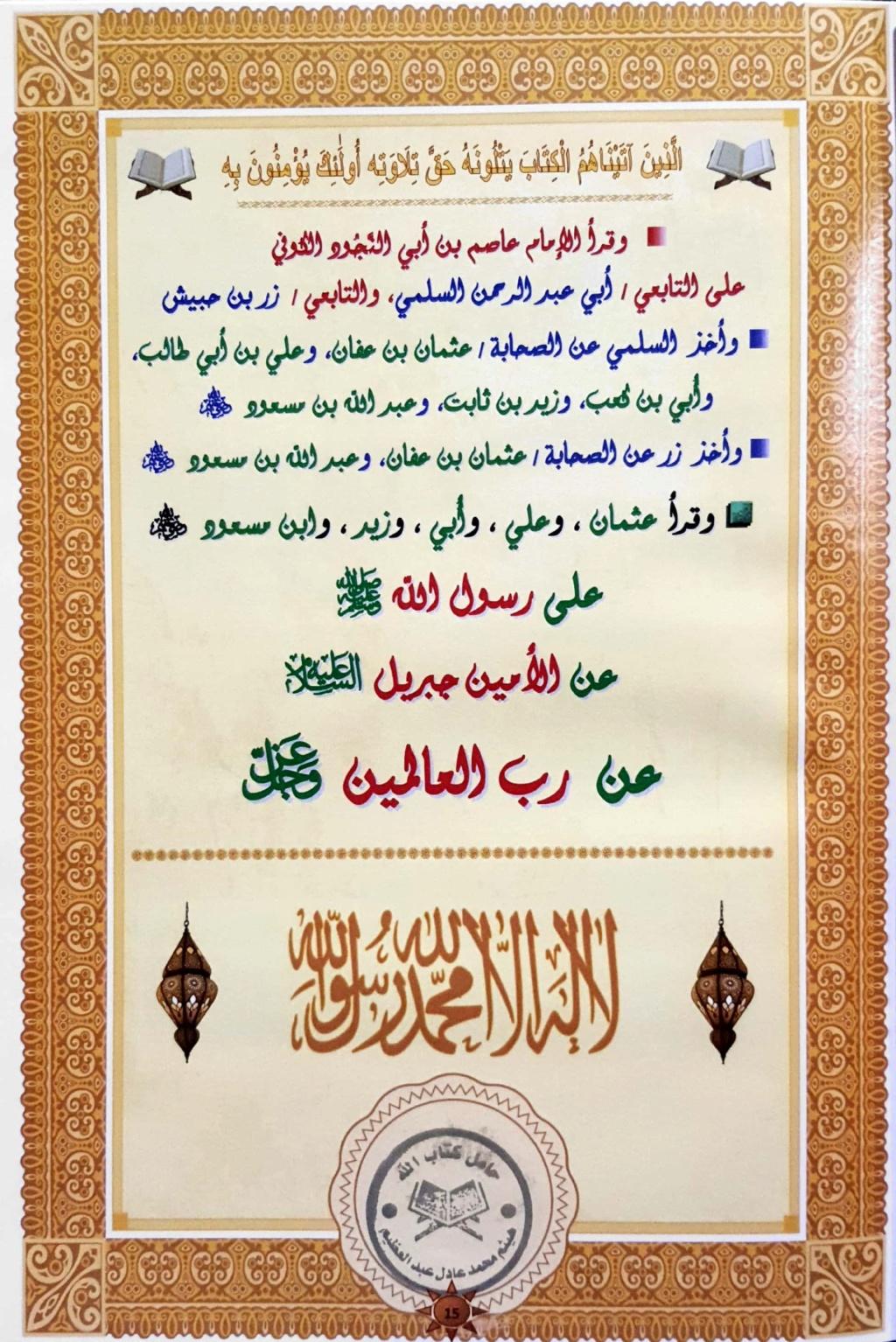 إجازة الشيخ أحمد محمد لبن بقراءة الإمام عاصم  Aeo_aa29