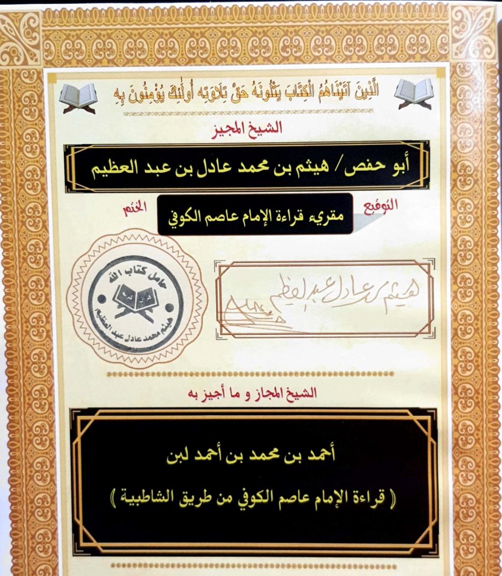 إجازة الشيخ أحمد محمد لبن بقراءة الإمام عاصم  Aeo_aa30