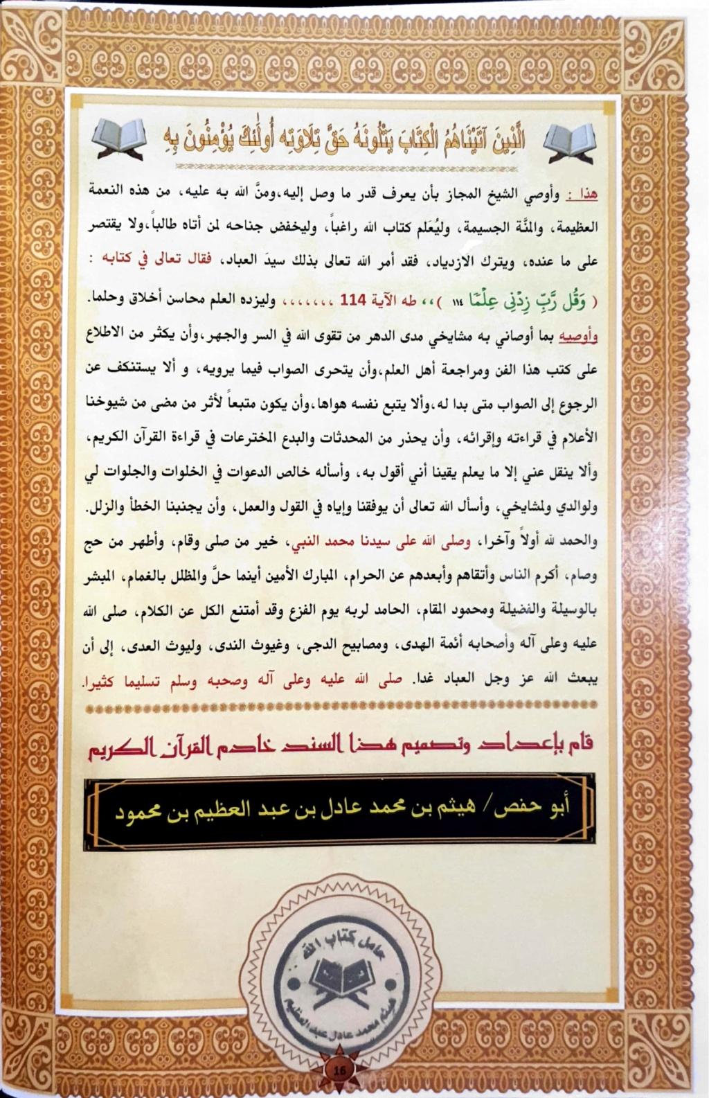 إجازة الشيخ أحمد محمد لبن بقراءة الإمام عاصم  Aeo_aa31